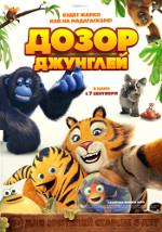 Дозор джунглей(3D)