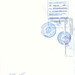 Устав ДК Энергетик последняя страница