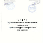 Устав ДК Энергетик стр1