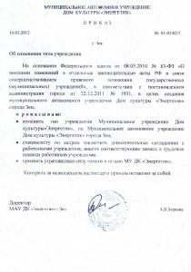 ob_izmenenii_tipa_uchrejdeniya