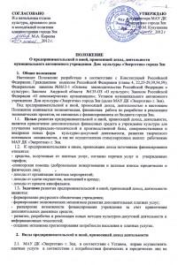 polojenie_o_deyatelnosti