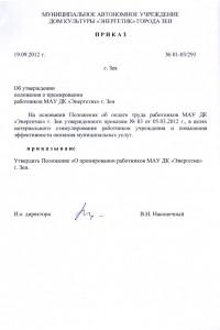 polojenie_o_premirovanii