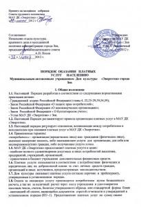 poryadok_okazaniya_uslug