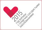 2015-й год - год борьбы с сердечно-сосудистыми заболеваниями