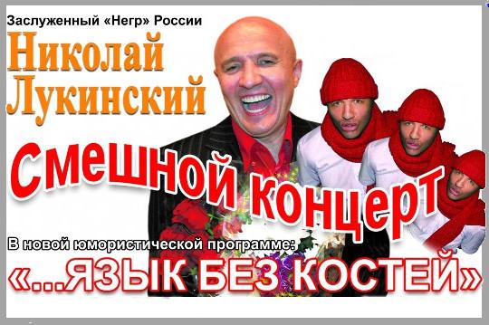 Николай Лукинский - Смешной концерт
