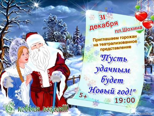 Пусть удачным будет Новый год
