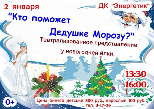 Кто поможет Дедушке Морозу?