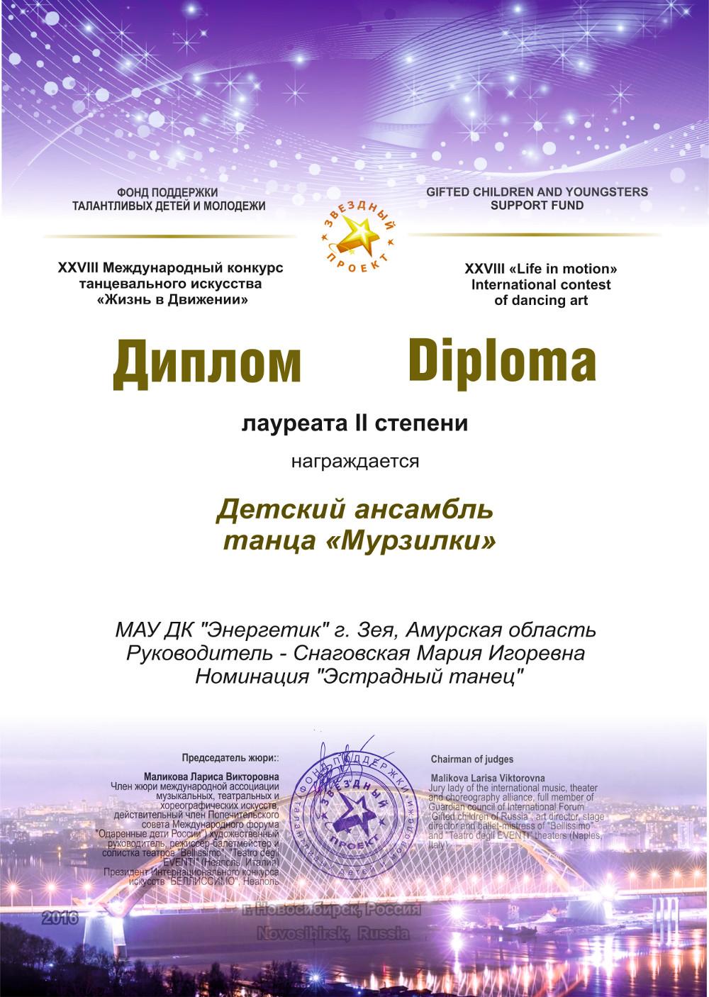 Диплом Мурзилки