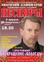 Концерт ВИА Песняры