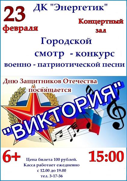 Конкурс военно-патриотической песни Виктория