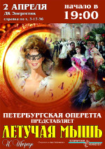 Петербургская оперетта представляет: Летучая мышь