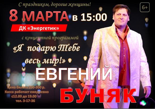 Евгений Буняк  Я подарю тебе весь мир!