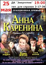 Спектакль Анна Каренина