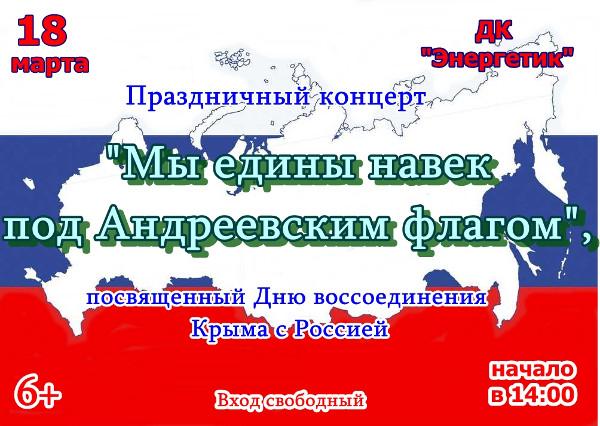 Мы едины навек под Андреевским флагом