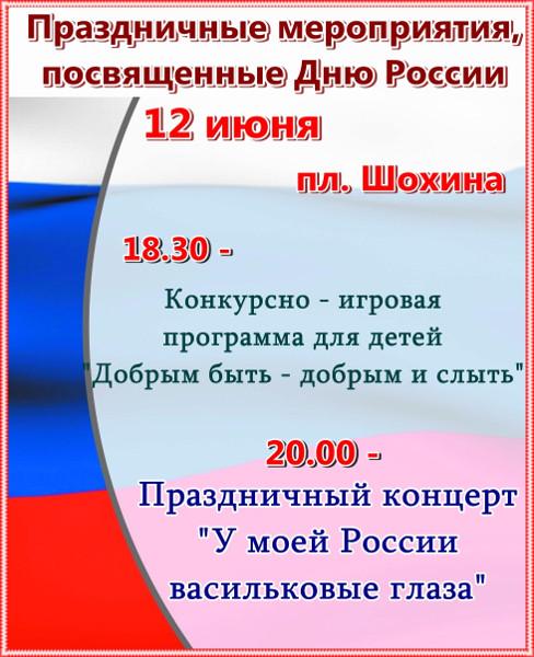 Праздничные мероприятия, посвящённые Дню России