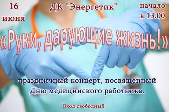 Руки, дарующие жизнь