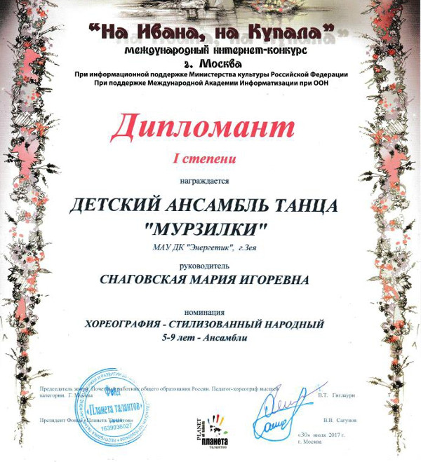Коллективы Дома культуры приняли участие в интернет-конкурсе «На Ивана, на Купала!»