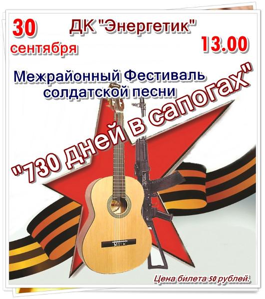 Межрайонный Фестиваль солдатской песни