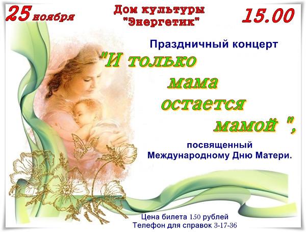 Праздничный концерт И только мама остаётся мамой