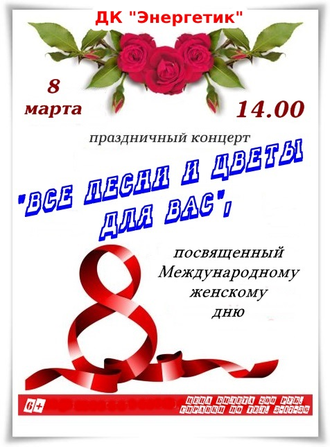 Праздничный концерт Все песни и цветы для вас