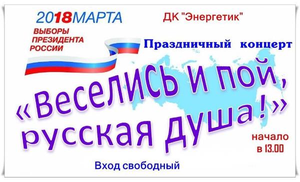 Праздничный концерт Веселись и пой, русская душа!