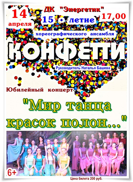 """Юбилейный концерт ансамбля """"Конфетти"""" - """"Мир танца красок полон..."""""""
