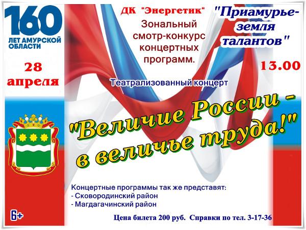 Театрализованный концерт Величие России - в величье труда!