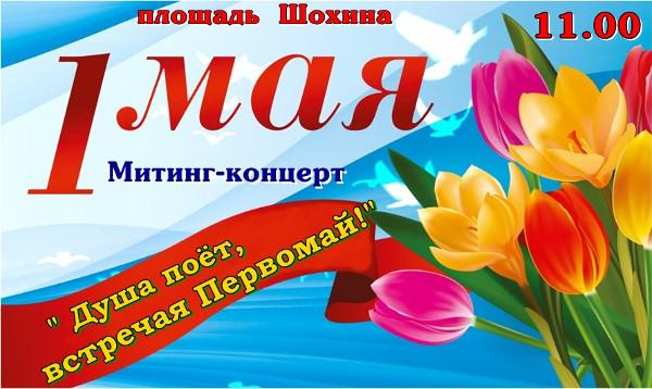 """Митинг-концерт """"Душа поёт, встречая Первомай!"""""""