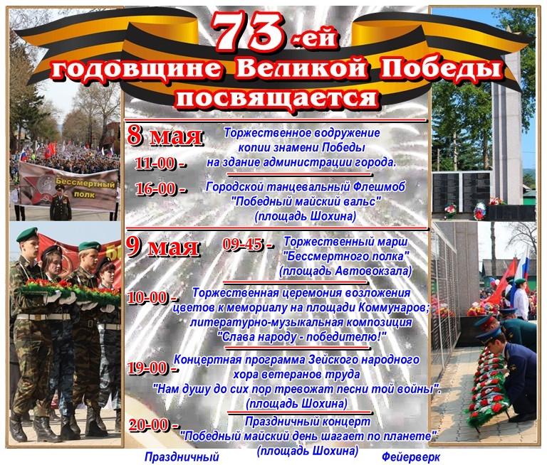 Мероприятия, посвящённые 73-й годовщине Великой Победы