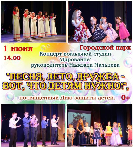 """Концерт вокальной студии """"Дарование"""" - """"Песня, лето, дружба – вот что детям нужно!"""""""