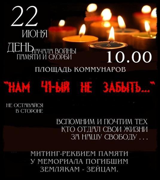 """Митинг-реквием памяти у мемориала погибшим землякам - зейцам """"Нам 41-й не забыть..."""""""