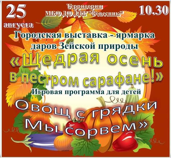 """Городская выставка-ярмарка """"Щедрая осень в пёстром сарафане"""""""