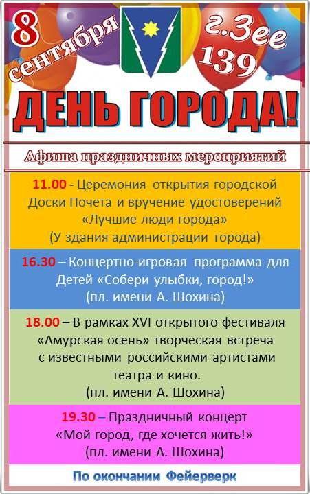 Афиша праздничных мероприятий, посвящённых 139-летию города Зеи