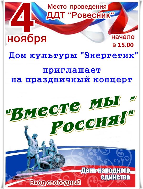 Праздничный концерт Вместе мы - Россия!
