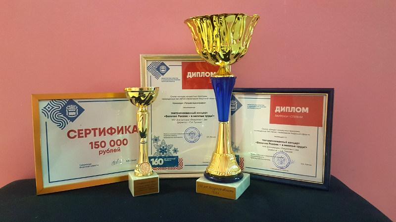 Театрализованный концерт «Величие России – в величье труда!» высоко оценён на конкурсе, посвящённому 160-летию Амурской области