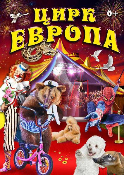 Цирковое шоу Европа