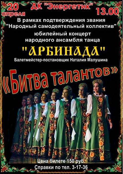 Юбилейный концерт Народного ансамбля танца Арбинада - Битва талантов