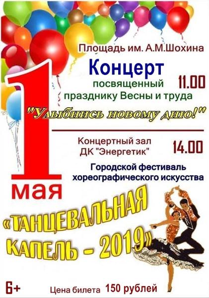 Концерт Улыбнись новому дню. Городской фестиваль Танцевальная капель – 2019