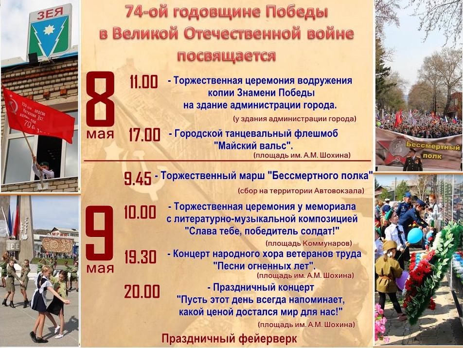 Мероприятия в честь 74-й годовщины Победы в Великой Отечественной войне