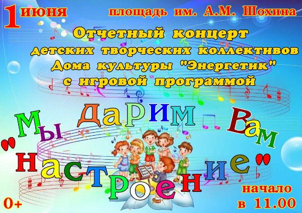 Отчётный концерт детских творческих коллективов ДК Энергетик