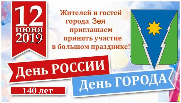 Афиша праздничных мероприятий, посвящённых празднованию Дню России и 140-летию города Зеи
