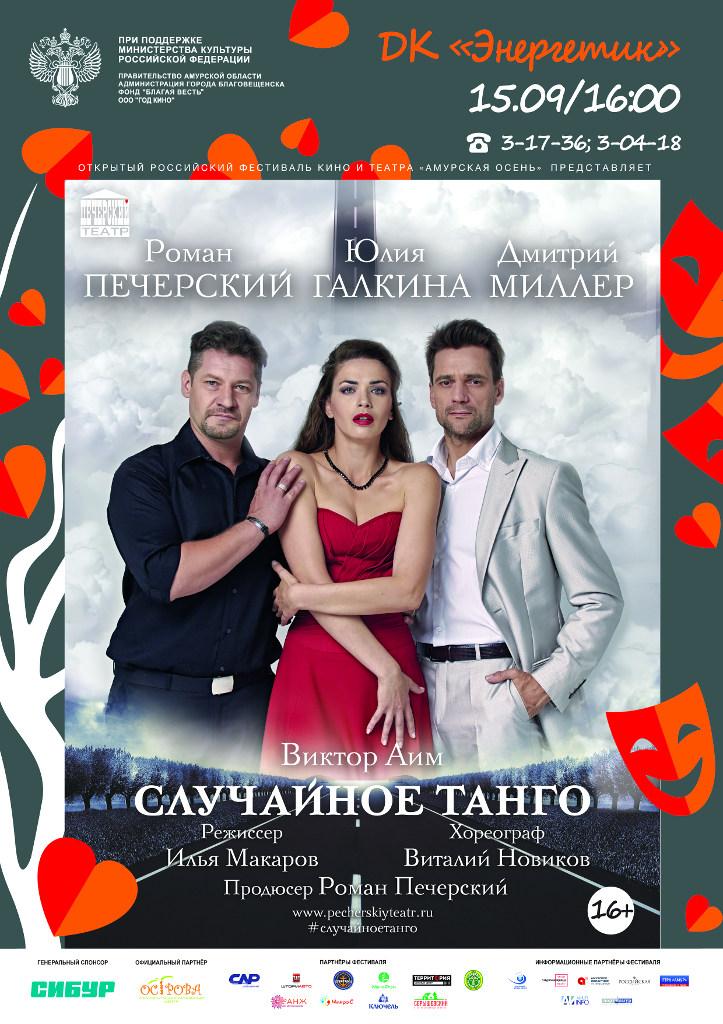 """Спектакль """"Случайное танго"""""""