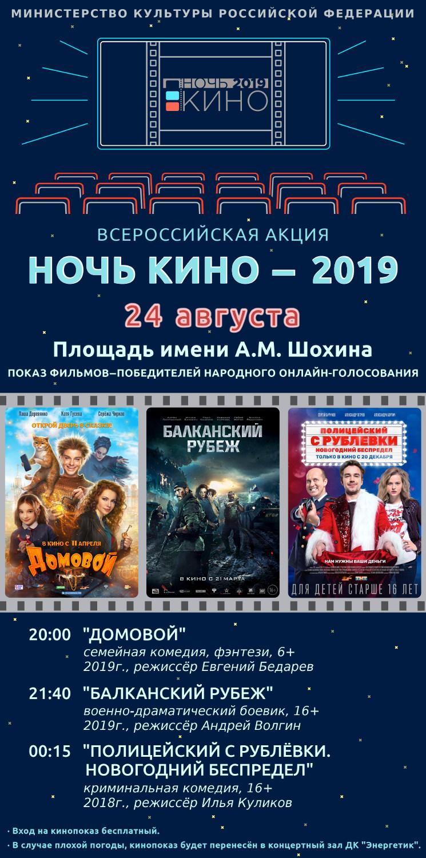 НОЧЬ КИНО - 2019