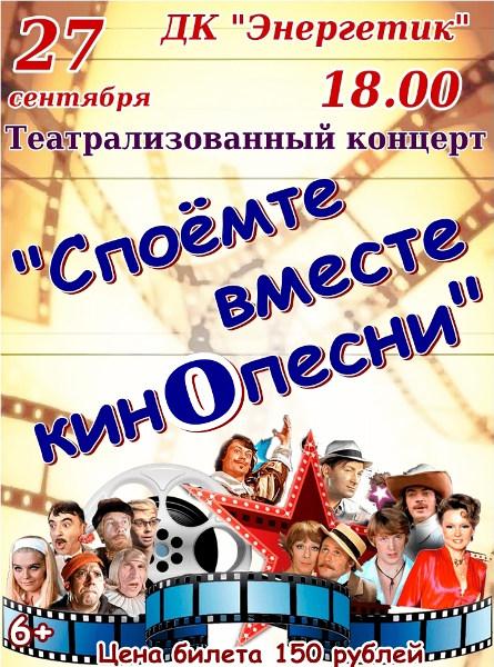 """Театрализованный концерт """"Споёмте вместе кинопесни"""""""