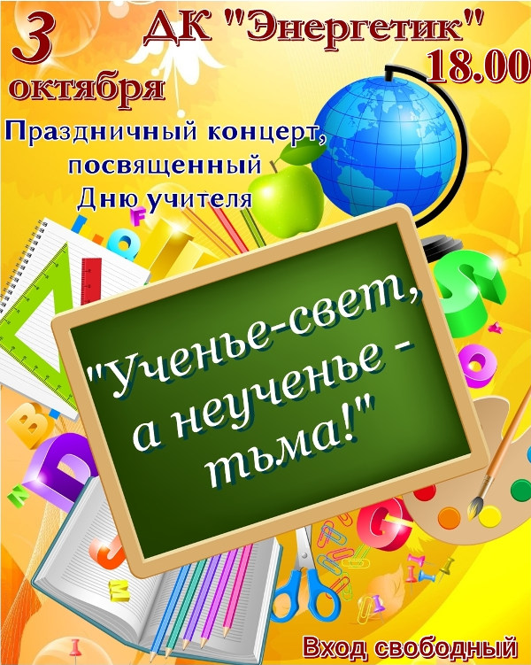 """Праздничный концерт, посвящённый Дню учителя - """"Ученье - свет, а неученье - тьма"""""""