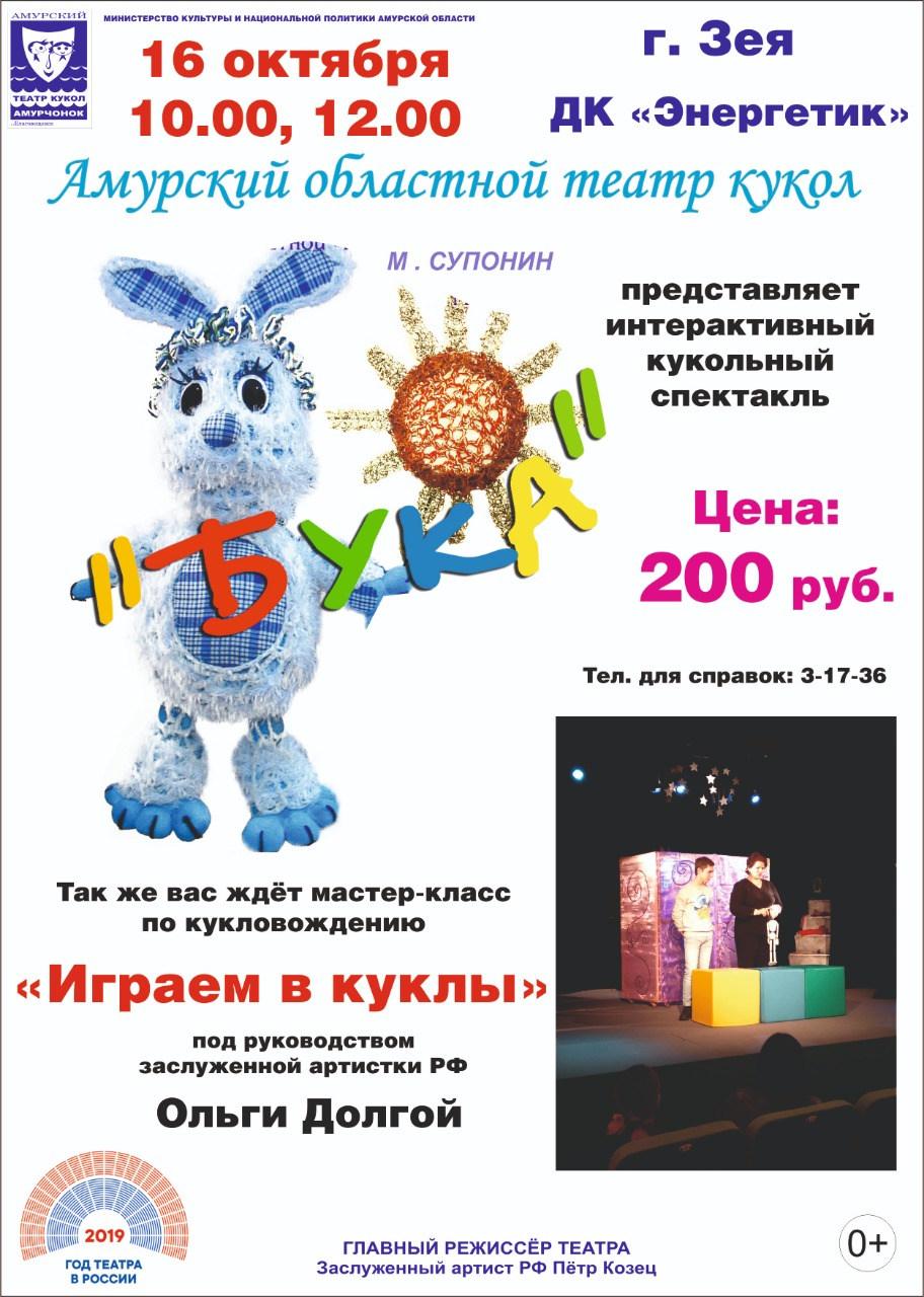 """Интерактивный кукольный спектакль """"Бука"""""""