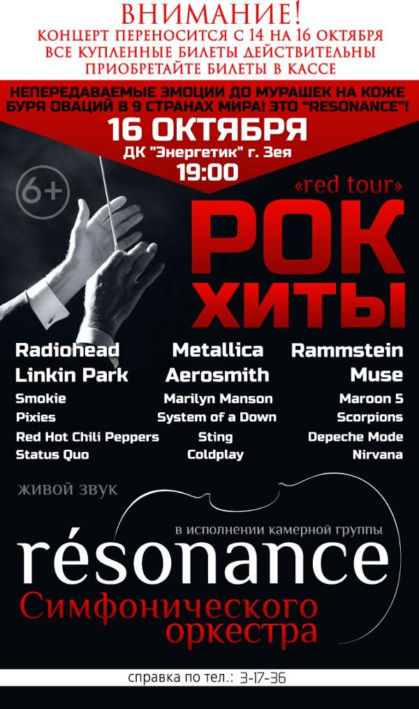 Концерт группы «résonance»