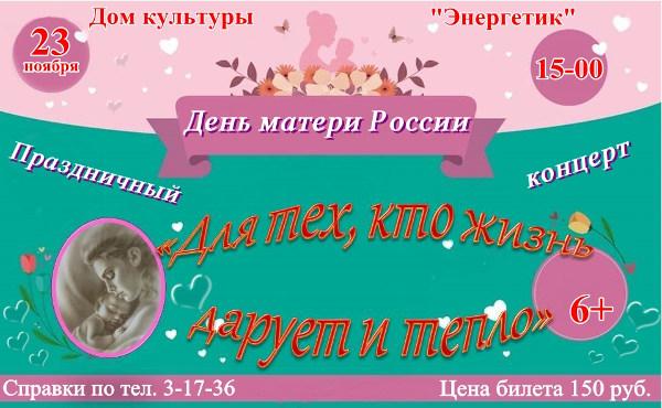 """Праздничный концерт """"Для тех, кто жизнь дарует и тепло"""""""