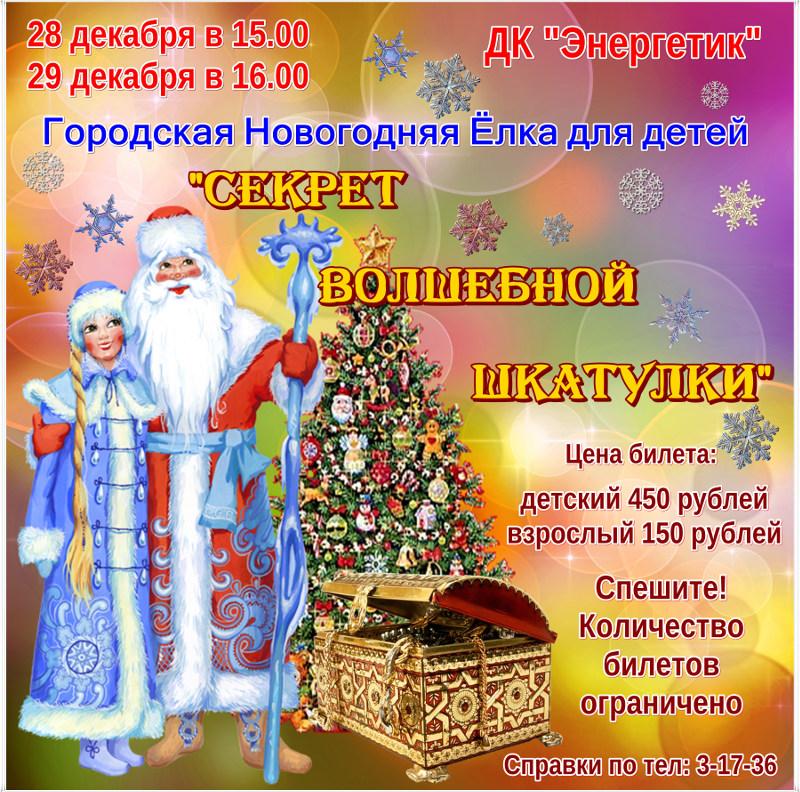 """Городская Новогодняя Елка для детей """"Секрет волшебной шкатулки"""""""