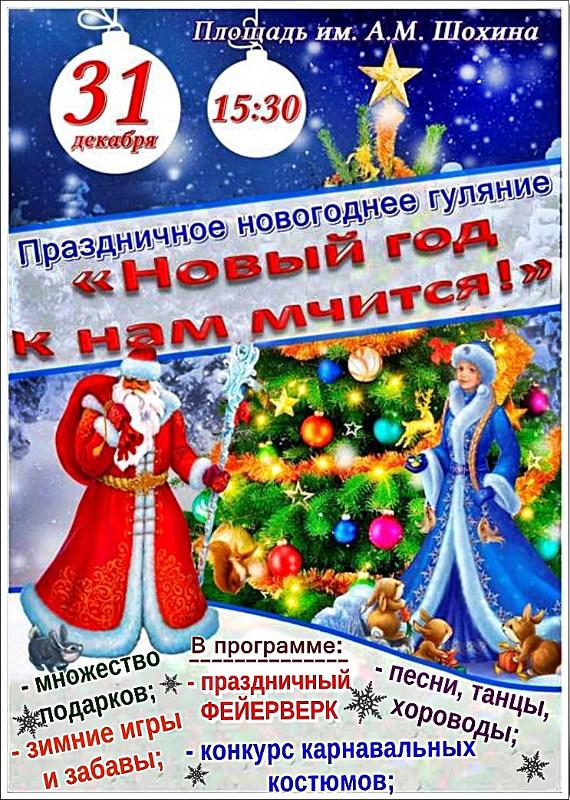 """Праздничное новогоднее гуляние """"Новый год к нам мчится!"""""""